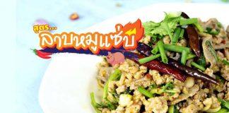 อาหารไทยลาบหมู