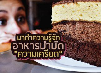 อาหาร บำบัดความเครียด
