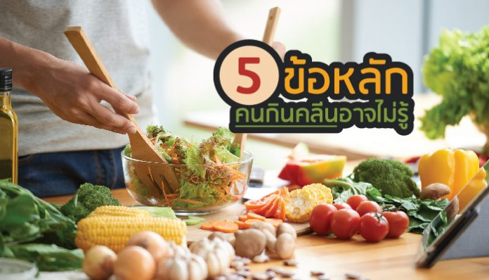 food_21072017coverparpaikin