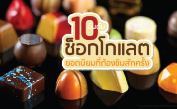 chocolate_03072017coverparpaikin
