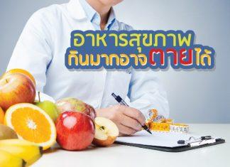 อาหารสุขภาพ กินมากอาจตายได้
