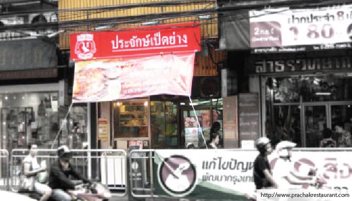 อาหารไทย ประจักษ์เป็ดย่าง บางรัก