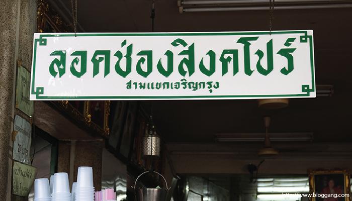 ขนม ร้านลอดช่องสิงคโปร์