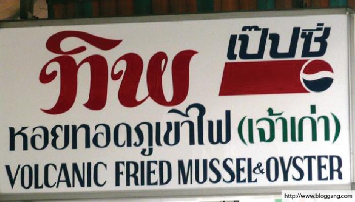 อาหารไทย ทิพ หอยทอดภูเขาไฟ เจ้าเก่า