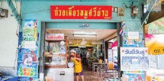 รวมร้านอาหารไทย